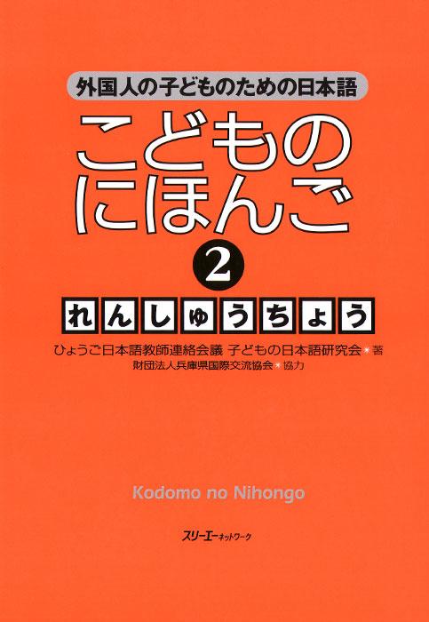 Kodomo no Nihongo 2: Japanese for Children