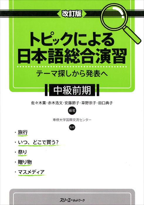Kaitei Ban: Topikku niyoru Nihongo Sogo Enshu: Comprehensive Japanese Practice