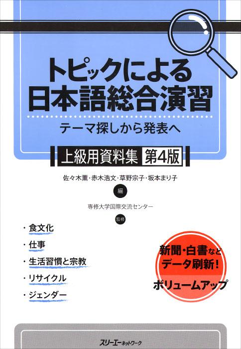 Topikku niyoru Nihongo Sogo Enshu: Jokyu yo Shiryoshu Dai 4 Han
