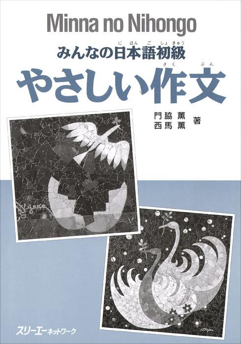 Minna no Nihongo: Shokyu I & II: Basic Writing Practice