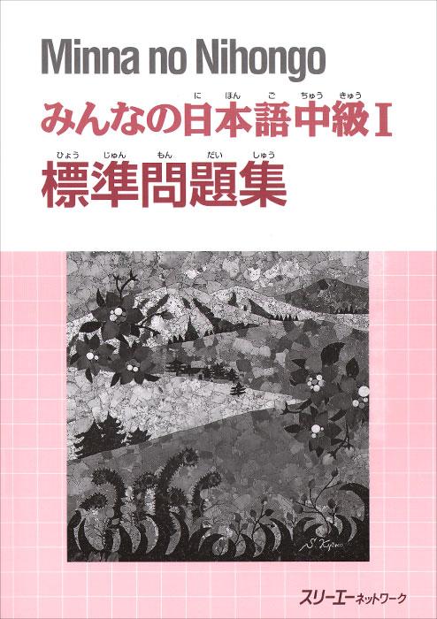 Minna no Nihongo Intermediate I: Workbook