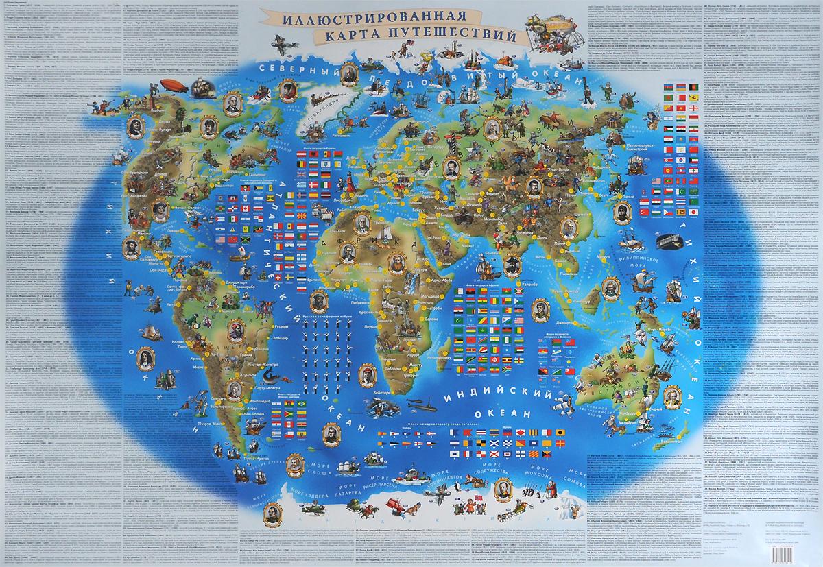 Иллюстрированная карта путешествий ( 5-17-031812-Х, 5-271-12045-7 )