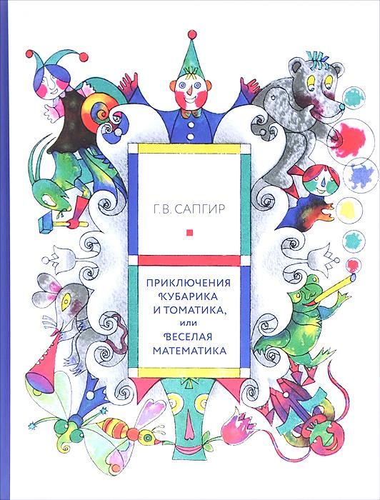 Приключения Кубарика и Томатика, или Веселая математика12296407Возможно, с этой книги вы начали знакомство с понятиями меньше и больше, длиннее и короче, один и много. А, может быть, никогда и не слышали о Приключениях Кубарика и Томатика. В любом случае, если у вас есть дети дошкольного возраста, математическая сказка Генриха Сапгира непременно должна быть в домашней библиотеке. Почти сорок лет назад писатель Генрих Сапгир, методист Людмила Левинова и художник Виталий Стацинский создали книгу Приключения Кубарика и Томатика, или Веселая математика. Книжка сразу стала сенсацией. В Советском Союзе было довольно много научно-популярных пособий для детей, но учить математике малышей, которые едва научились говорить?! Прогрессивные родители по Кубарику и Томатику занимались с двухлетками, бабушки и дедушки готовили дошкольников к поступлению в первый класс. На форумах, посвященных книгам детства, Кубарика и Томатика вспоминают как одну из самых любимых, зачитанных до дыр книжек. Книгу очень долго не...