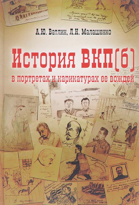 История ВКП(б) в портретах и карикатурах ее вождей. Альбом ( 978-5-8243-1560-8 )