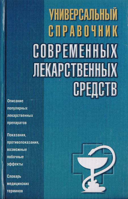 Универсальный справочник современных лекарственных средств