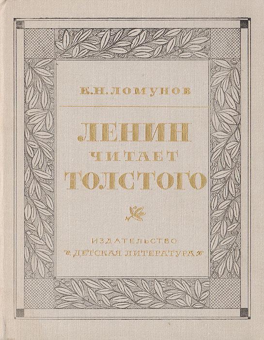 Ленин читает Толстого12296407Книга знакомит с циклом статей В.И.Ленина, написанных им в 1908-1911 годах и посвященных анализу творчества Льва Толстого - великого художника, мыслителя, страстного протестанта. Эти статьи, подчеркивает автор книги, «представляют собой неоценимую сокровищницу идей. Они во многом определили пути развития всей нашей науки о литературе и искусстве».