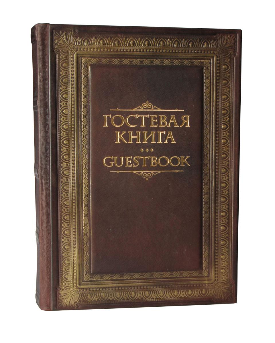 Гостевая книга (подарочное издание) 530(з)