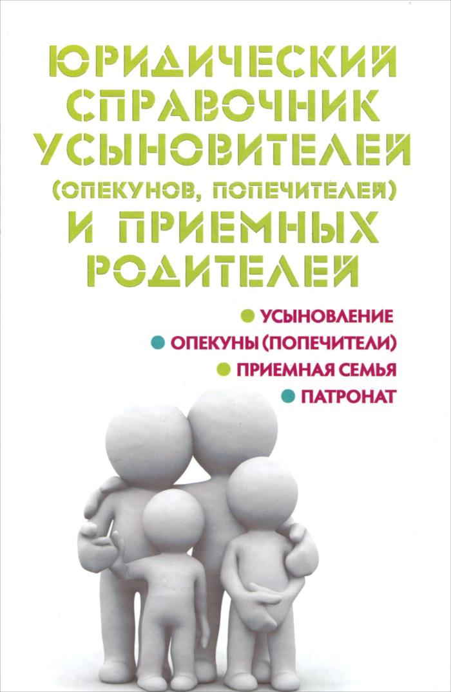Юридический справочник усыновителей (опекунов, попечителей) и приемных родителей ( 978-5-222-24822-5 )