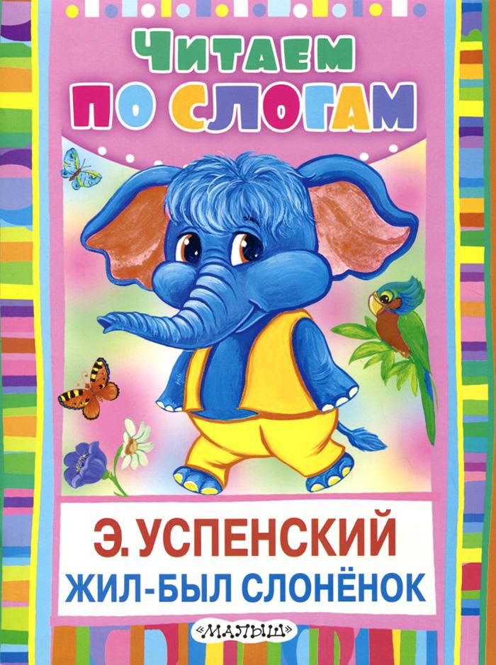 Жил-был слонёнок12296407Книги серии Читаем по слогам станут самым любимыми у ваших малышей! В этой серии разбиты на слоги с ударениями самые известные сказки и стихотворения с красивыми картинками самых известных авторов - В. Сутеева, А. Барто, С. Михалкова, С. Маршака. Жил-был смешной слонёнок, а может, не слонёнок, а может, поросёнок? Кто же жил в огромном парке, а может и не в парке? Малыши прочтут сами по слогам весёлое стихотворение Эдуарда Успенского Жил-был слонёнок и узнают, почему очень важно всегда помнить свой домашний адрес, чтобы добраться домой в целости и сохранности. Для дошкольного возраста.