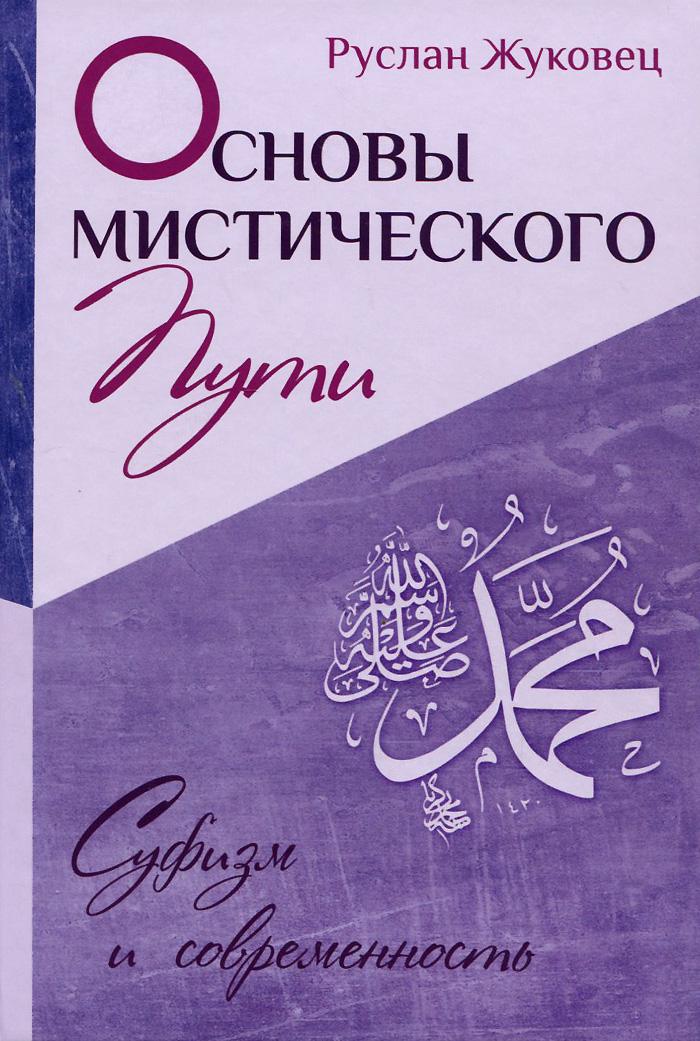 Основы мистического пути ( 978-5-00053-297-3 )