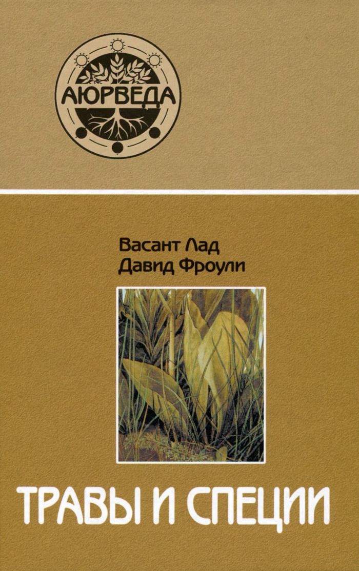 Травы и специи ( 978-5-903851-89-8 )