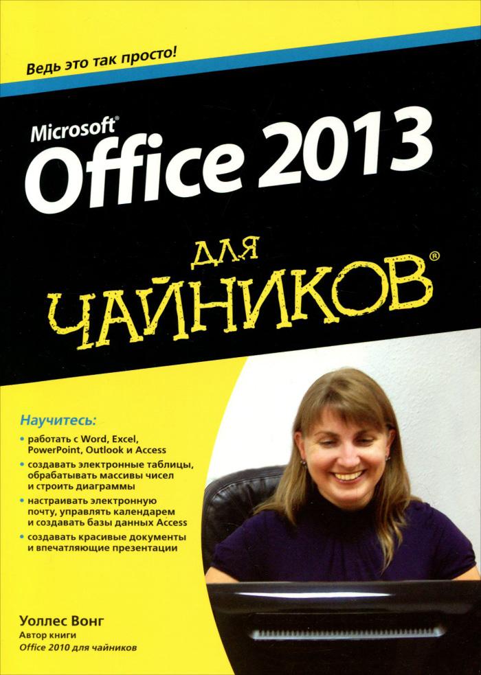 Microsoft Office 2013 ��� ��������