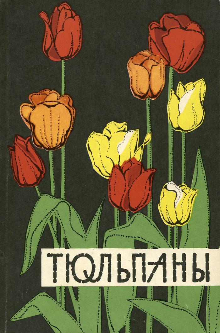 Тюльпаны. Лучшие сорта
