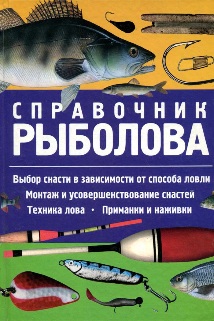 учебник для рыболова