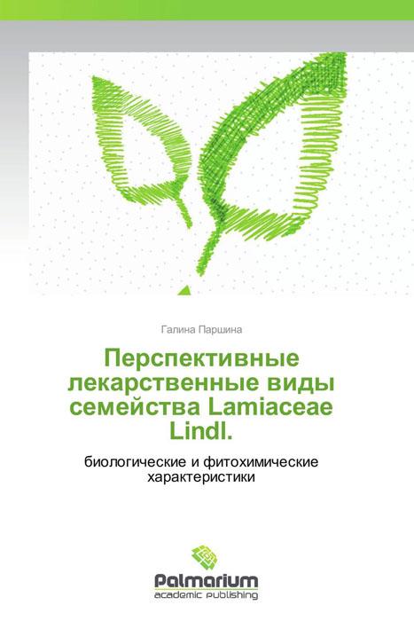 Перспективные лекарственные виды семейства Lamiaceae Lindl.
