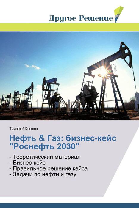 Нефть & Газ: бизнес-кейс