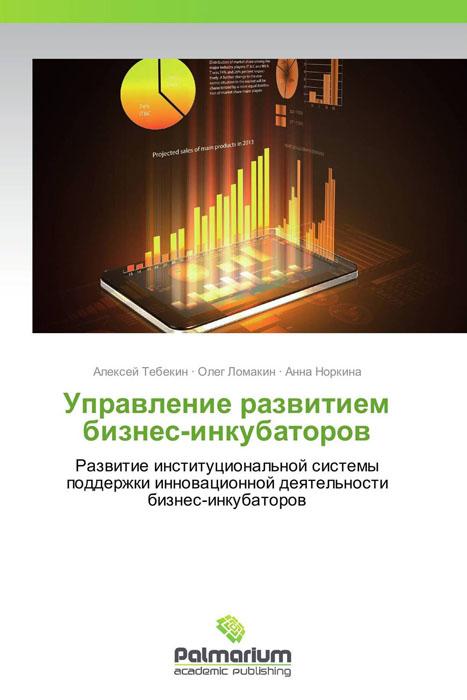 Управление развитием бизнес-инкубаторов