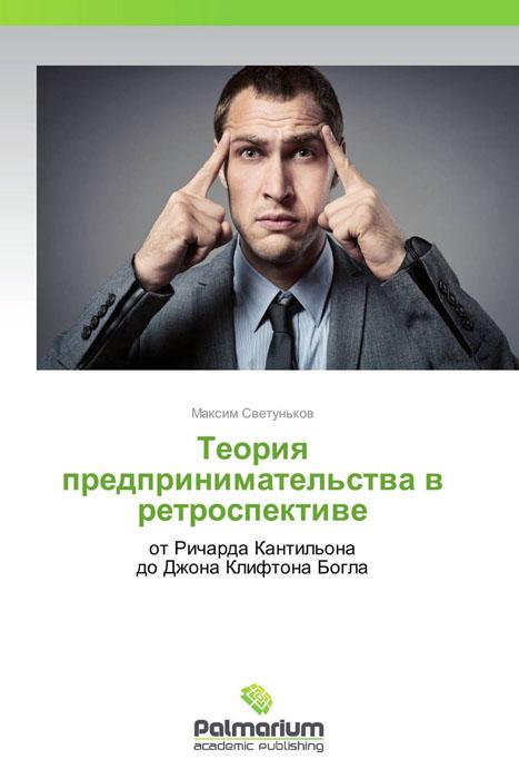 Теория предпринимательства в ретроспективе