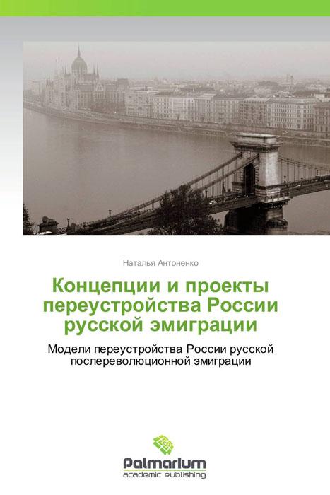 Концепции и проекты переустройства России русской эмиграции