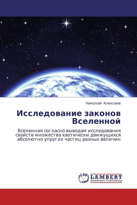 Исследование законов Вселенной