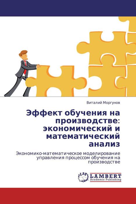 Эффект обучения на производстве: экономический и математический анализ