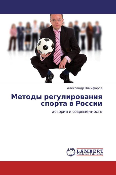 Методы регулирования спорта в России