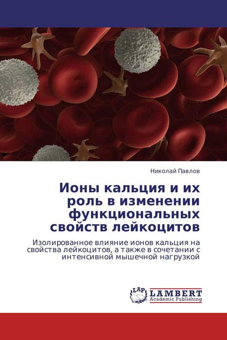 Ионы кальция и их роль в изменении функциональных свойств лейкоцитов