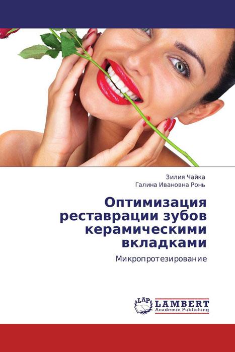 Оптимизация реставрации зубов керамическими вкладками. Микропротезирование