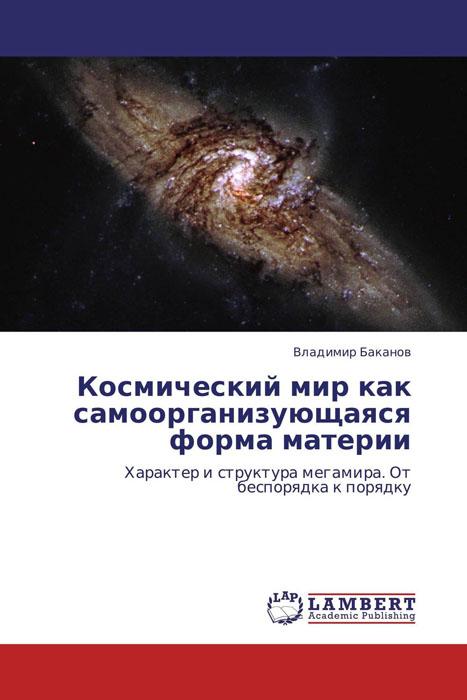 Космический мир как самоорганизующаяся форма материи