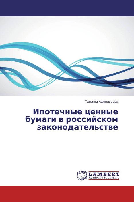 Ипотечные ценные бумаги в российском законодательстве