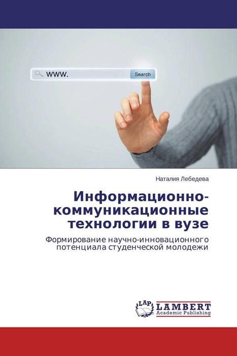 Информационно-коммуникационные технологии в вузе