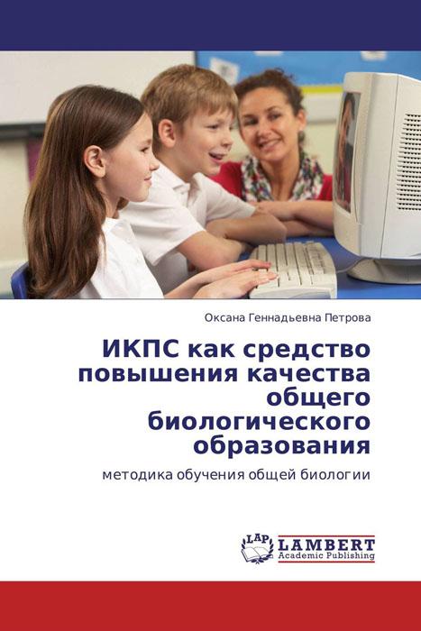 ИКПС как средство повышения качества общего биологического образования