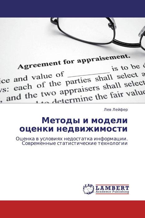 Методы и модели оценки недвижимости ( 9783659160707 )