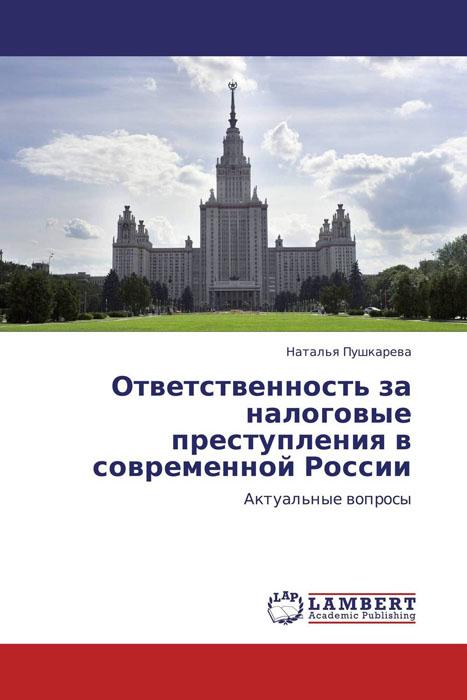 Ответственность за налоговые преступления в современной России