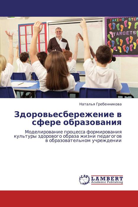 Здоровьесбережение в сфере образования