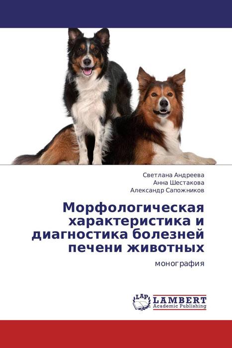 Морфологическая характеристика и диагностика болезней печени животных