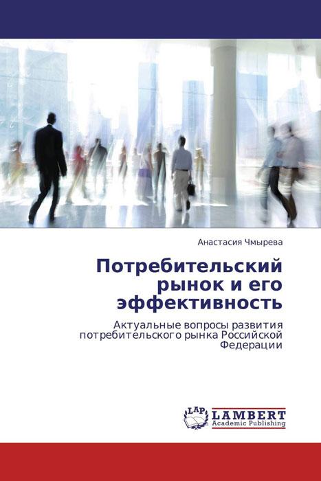Потребительский рынок и его эффективность12296407В монографии рассматриваются вопросы формирования и развития потребительского рынка Российской Федерации. Выявлены основные этапы развития теории рынка в экономической науке. Автор исходит из того, что потребительский рынок является важнейшей структурообразующей составляющей рыночной экономики. Исследован механизм формирования и факторы развития потребительского рынка. Особое внимание уделено методологическим аспектам анализа эффективности потребительского рынка.
