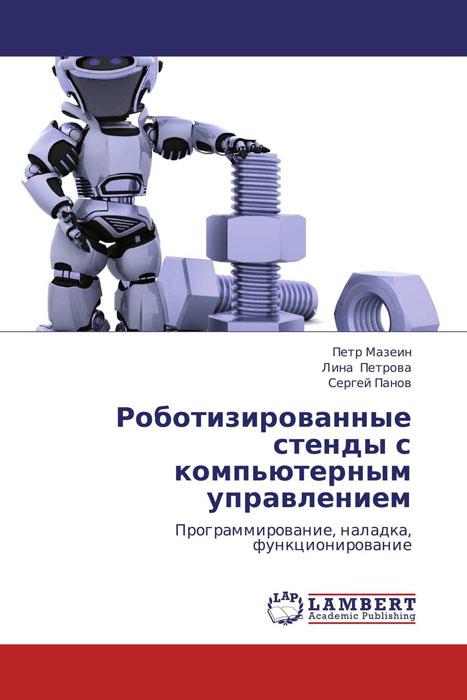Роботизированные стенды с компьютерным управлением12296407Актуальным для подготовки машиностроителей является автоматизация процессов сборки изделий, которая является наименее автоматизированной технологической операцией из-за большого разнообразия изделий и сложности процесса сборки. Одним из способов автоматизации сборки является применение промышленных роботов, оснащенных техническим зрением и транспортно-накопительными системами, оснащенных электроавтоматикой. Применение роботизированных сборочных стендов с техническим зрением и транспортно-накопительными системами формирует знания, умения и навыки по примененю роботов, по разработке и программированию стендов для автоматизированной сборки. Достоинства роботизированных стендов: возможность использования по комплексу дисциплин, гибкость и открытость систем управления и тестирования знаний, питание от световой сети,компактность, управление от персонального компьютера, наличие компьютерного имитатора, возможность исследований. В начале управляющая программа и наладка отрабатываются...