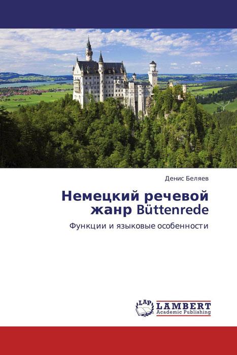 Немецкий речевой жанр Buttenrede
