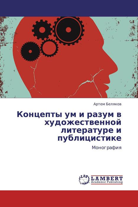 Концепты ум и разум в художественной литературе и публицистике
