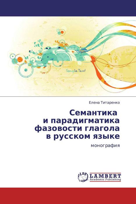 Семантика и парадигматика фазовости глагола в русском языке
