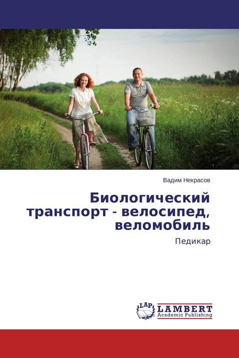 Биологический транспорт - велосипед, веломобиль