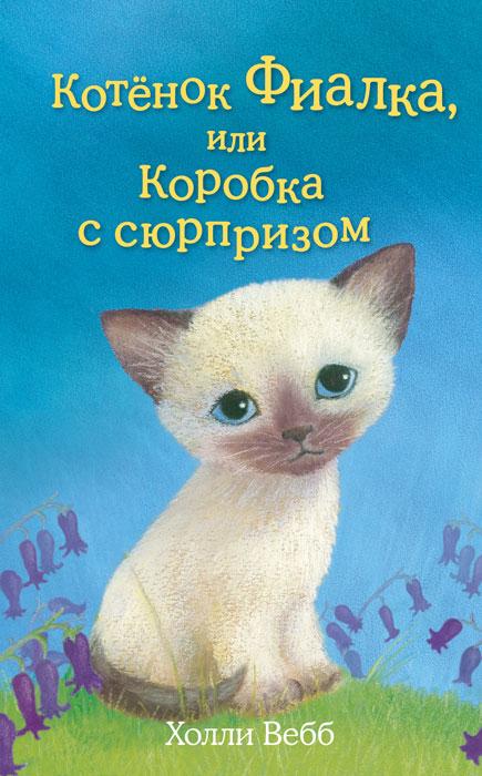 Котенок Фиалка, или Коробка с сюрпризом12296407Люси всегда мечтала о котенке и, наконец, ее мечта сбылась – родители подарили ей Фиалку. Только вот появился котенок после того, как семья переехала в другой район и Люси пришлось пойти в новую школу. Девочка подумала – папа и мама хотят, чтобы она забыла старый дом и прежних друзей и не очень расстраивалась из-за переезда. Люси не хотела забывать, поэтому решила притвориться, будто никакой котенок ей не нужен и не играть с Фиалкой на глазах у семьи. Но девочка не представляла, как полюбит котенка, и с каждым днем хитрить становилось все тяжелее. Сможет ли Люси признаться родителям в своем притворстве?