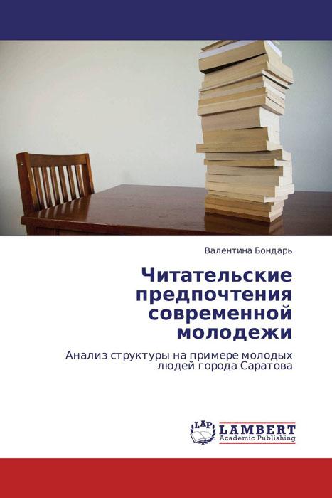 Читательские предпочтения современной молодежи