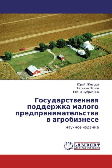 Государственная поддержка малого предпринимательства в агробизнесе