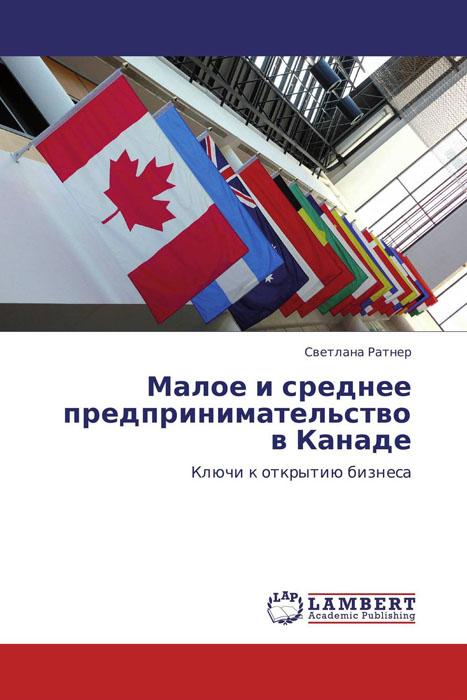 Малое и среднее предпринимательство в Канаде