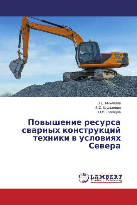 Повышение ресурса сварных конструкций техники в условиях Севера