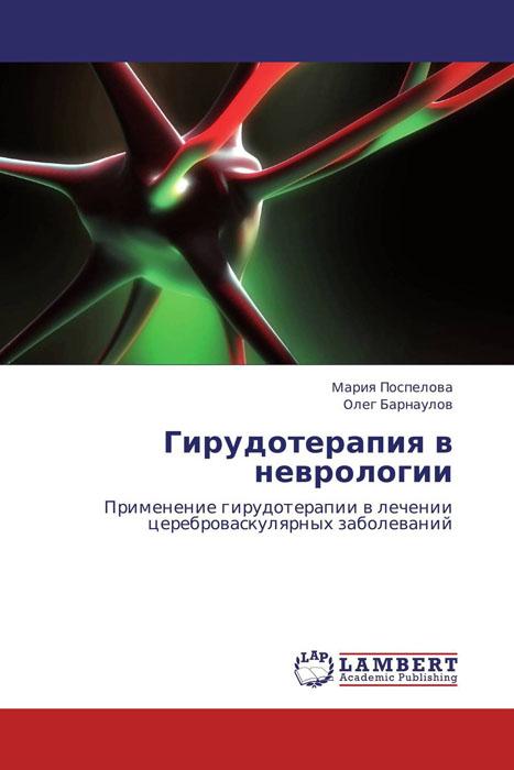 Гирудотерапия в неврологии ( 9783659292101 )