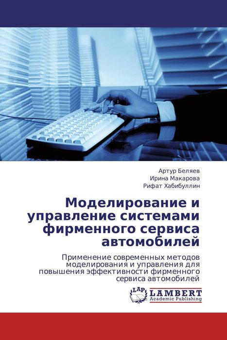 Моделирование и управление системами фирменного сервиса автомобилей