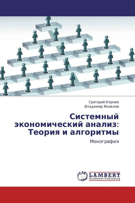 Системный экономический анализ: Теория и алгоритмы